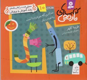 كتاب هاي نارنجي،هفته ي10 (مدادي كه سردرد داشت و 6 قصه ي ديگر)،(گلاسه،شميز،خشتي كوچك،قدياني)
