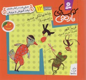 كتاب هاي نارنجي،هفته ي12 (شانه يواشكي خنديد و 6 قصه ي ديگر)،(گلاسه،شميز،خشتي كوچك،قدياني)