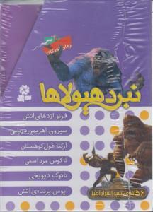 نبرد هيولاها (مجموعه اول)،(6جلدي،باقاب،شميز،رقعي،قدياني)