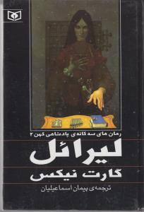 رمان هاي 3 گانه ي پادشاهي كهن 2 (ليرائل)،(زركوب،رقعي،قدياني)