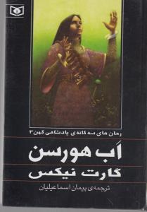 رمان هاي 3 گانه ي پادشاهي كهن 3 (اب هورسن)،(زركوب،رقعي،قدياني)