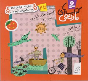 كتاب هاي نارنجي،هفته ي25 (گوشواره هاي آلبالويي و 6 قصه ي ديگر)،(گلاسه،شميز،خشتي كوچك،قدياني)