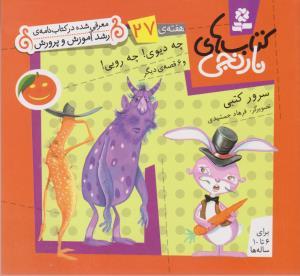 كتاب هاي نارنجي،هفته ي27 (چه ديوي!چه رويي! و 6 قصه ي ديگر)،(گلاسه،شميز،خشتي كوچك،قدياني)