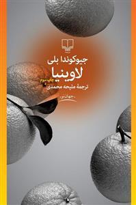 لاوينيا (شميز،رقعي،چشمه)