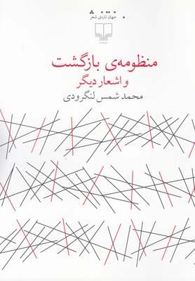 منظومه ي بازگشت و اشعار ديگر (جهان تازه ي شعر55)،(شميز،رقعي،چشمه)