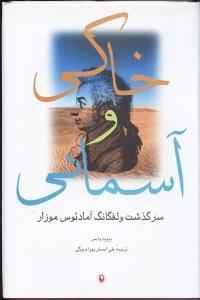 خاكي و آسماني(2جلدي،زركوب،رقعي،مرواريد)