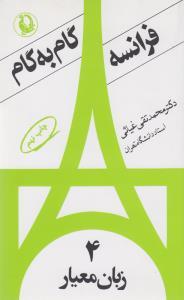 فرانسه گام به گام 4جلدي(شميز،پالتوئي،مرواريد)