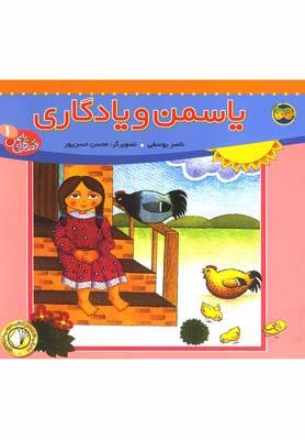 قصههاي ياسمن(1)ياسمن و يادگاري(خشتي شميز افق)