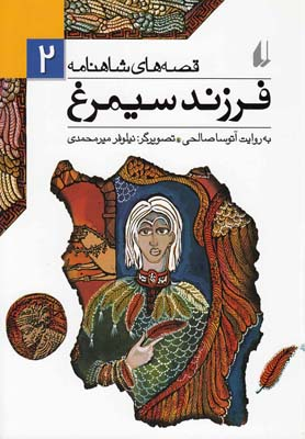 قصه هاي شاهنامه 2 (فرزند سيمرغ)،(شميز،رقعي،افق)