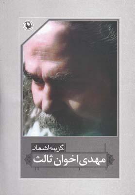گزينه اشعار مهدي اخوان ثالث(مرواريد)