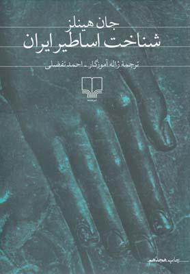 شناخت اساطير ايران (شميز،وزيري،چشمه)