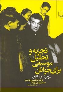 تجزيه و تحليل موسيقي براي جوانان/ش/چشمه