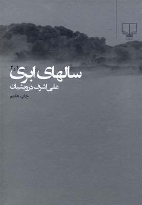 سالهاي ابري(2جلدي)(چشمه)