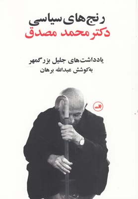رنج هاي سياسي دكتر محمد مصدق (يادداشت هاي جليل بزرگمهر)،(شميز،رقعي،ثالث)