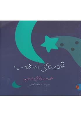 قصه ي امشب (شب هاي بهمن)،(گلاسه،شميز،خشتي بزرگ،ويدا)
