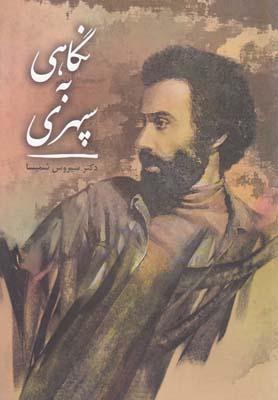 نگاهي به سپهري(صداي معاصر)