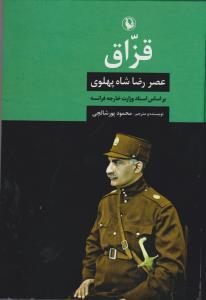 قزاق(زركوب،وزيري،مرواريد)