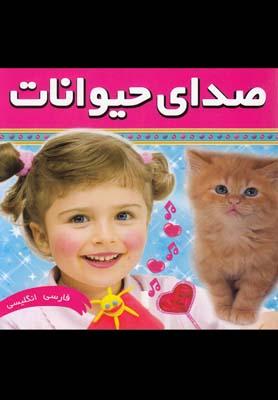 صداي حيوانات (فارسي آموز تصويري براي كلاس اولي ها)،(2زبانه،گلاسه،شميز،خشتي كوچك،فرهنگ و هنر)