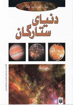 دنياي ستارگان (جهان اسرارآميز فضا)،(گلاسه،منگنه اي،شميز،رحلي،پيدايش)