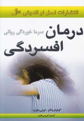 درمان افسردگي(سرماخوردگي رواني)(نسل نوانديش)