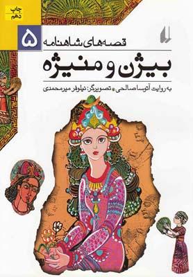 قصه هاي شاهنامه 5 (بيژن و منيژه)،(شميز،رقعي،افق)