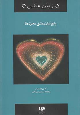 پنج زبان عشق 5(نشانه خانواده سرشار از عشق)(ويدا)