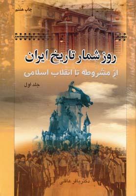 روز شمار تاريخ ايران(2ج،رحلي)نامك