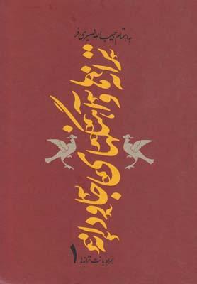 ترانه ها و آهنگهاي جاودانه 1 (زركوب،وزيري،ثالث)