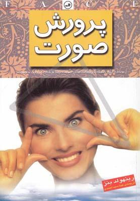 پرورش صورت (برنامه 5 دقيقه اي روزانه براي صورت زيبا و خالي از چين و چروك)،(شميز،رقعي،ثالث)