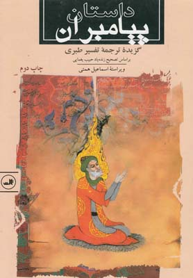 داستان پيامبران (گزيده ترجمه تفسير طبري)،(زركوب،وزيري،ثالث)