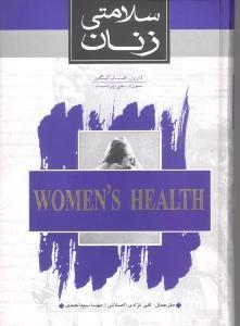 سلامتي زنان (زركوب،وزيري،ثالث)