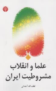 علما و انقلاب مشروطيت ايران (شميز،رقعي،اختران)