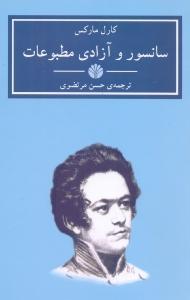 سانسور و آزادي مطبوعات (شميز،رقعي،اختران)