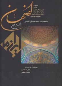 ايران ما 5 (استان اصفهان)،(2زبانه،گلاسه،باقاب،زركوب،رحلي،زرين و سيمين)