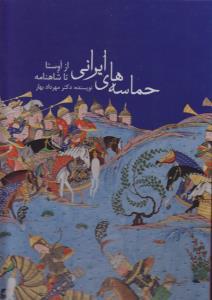 حماسه هاي ايراني (از اوستا تا شاهنامه)،(گلاسه،زركوب،رحلي،زرين و سيمين)