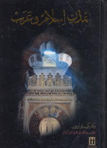 تمدن اسلام و عرب(بدرقه جاويدان)
