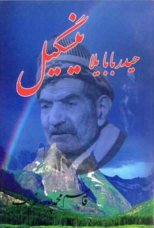 حيدر بابا يلا نيسگيل(فخر آذر)