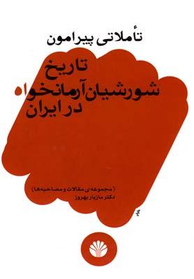 تاملاتي پيرامون تاريخ شورشيان آرمانخواه در ايران (شميز،رقعي،اختران)