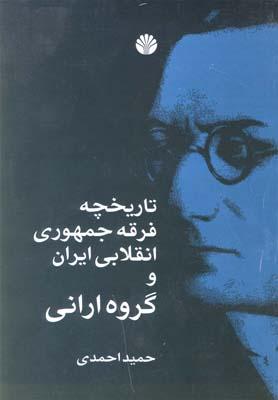 تاريخچه فرقه جمهوري انقلابي ايران و گروه اراني(شميز،رقعي،اختران)