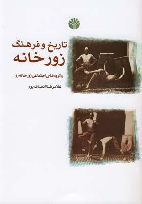 تاريخ و فرهنگ زورخانه(شميز رقعي اختران)