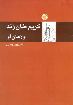 كريم خان زند و زمان او(شميز رقعي كتابآمه)