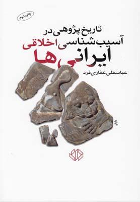تاريخ پژوهي در آسيب شناسي اخلاقي ايراني ها (شميز،رقعي،دات)