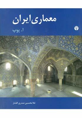معماري ايران (زركوب،رحلي،دات)