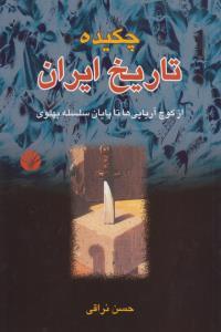 چكيده تاريخ ايران(اختران)