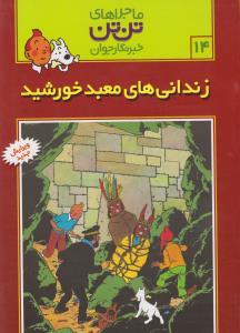 ماجراهاي تن تن 14(زنداني هاي معبد خورشيد)(قدياني)