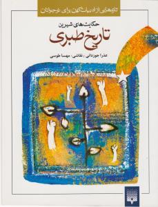 حكايت هاي خواندني تاريخ طبري (تازه هايي از ادبيات كهن ايران)،(شميز،رقعي،پيدايش)