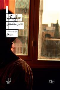 جلبك (كتاب هاي قفسه ي آبي87)،(شميز،رقعي،چشمه)