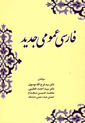 فارسي عمومي جديد (شميز،وزيري،زوار)