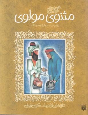 تصویر مثنوی مولوی (تازه هایی از ادبیات کهن ایران)
