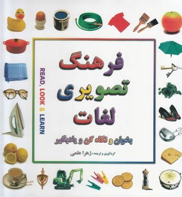 تصویر فرهنگ تصویری لغات